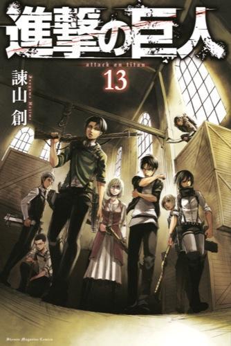 進撃の巨人 13 <講談社コミックスマガジン  Shonen Magazine Comics KCM5044>