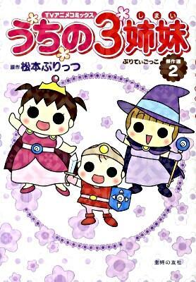 うちの3姉妹 : TVアニメコミックス 傑作選 2 (ぷりてぃごっこ)