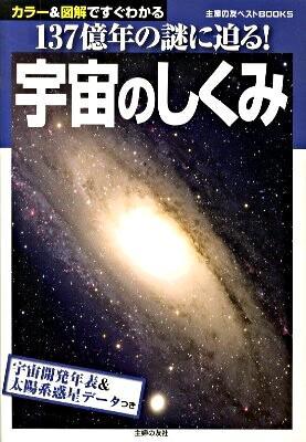 宇宙のしくみ : 137億年の謎に迫る! : カラー&図解ですぐわかる <主婦の友ベストbooks>