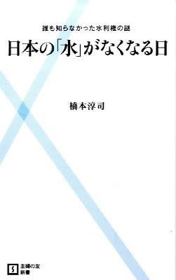 日本の「水」がなくなる日 : 誰も知らなかった水利権の謎 <主婦の友新書 011>