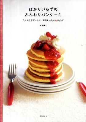 はかりいらずのふんわりパンケーキ : ランチ&デザートに、毎日おいしい44レシピ
