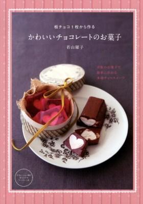 板チョコ1枚から作るかわいいチョコレートのお菓子