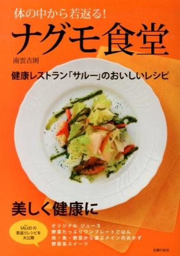 体の中から若返る!ナグモ食堂 : 健康レストラン「サルー」のおいしいレシピ