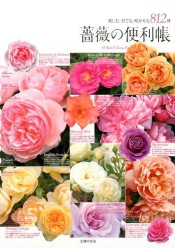 薔薇の便利帳