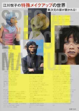 江川悦子の特殊メイクアップの世界