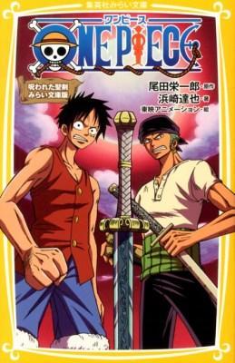 ONE PIECE : みらい文庫版 6 (呪われた聖剣) <集英社みらい文庫 お-1-6>