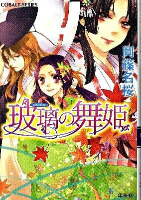 玻璃(びいどろ)の舞姫 <コバルト文庫 お4-8>