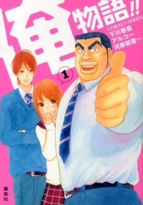 俺物語!! 1 <コバルト文庫 し2-37>