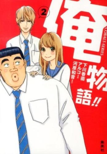 俺物語!! 2 <コバルト文庫 し2-39>