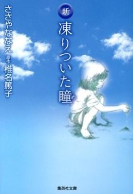 新凍りついた瞳(め) <集英社文庫  コミック版 さ22-3>