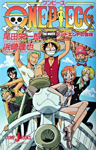 ワンピース : the movie : デッドエンドの冒険 <Jump j books>