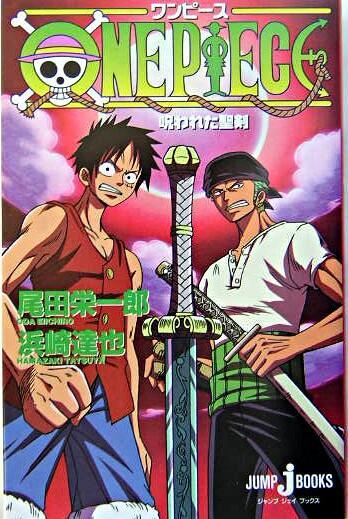 ワンピース : 呪われた聖剣 <Jump j books>