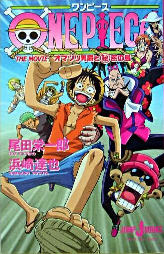 ワンピース : the movie : オマツリ男爵と(秘)密の島 <Jump j books>