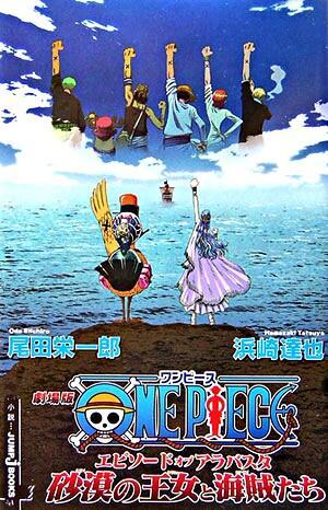 ワンピース : 劇場版 : エピソードオブアラバスタ砂漠の王女と海賊たち <Jump j books>