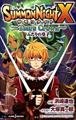 サモンナイトX : Tears crown : ふたりの皇子 <Jump J books>