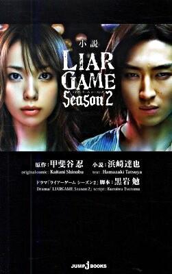 小説Liar game season 2 <Jump J books>