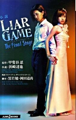 小説Liar game The final stage <Jump J books>