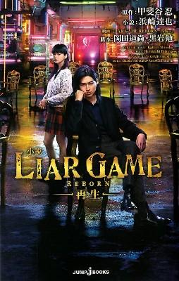 小説LIAR GAME REBORN-再生- <Jump J books>
