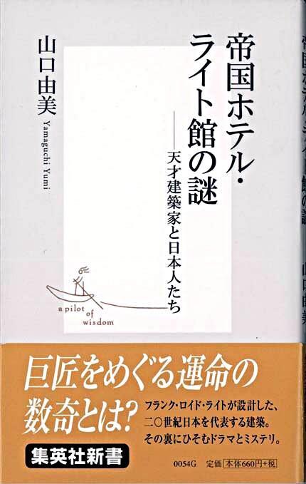 帝国ホテル・ライト館の謎 : 天才建築家と日本人たち <集英社新書>