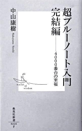 超ブルーノート入門 完結編 <集英社新書>
