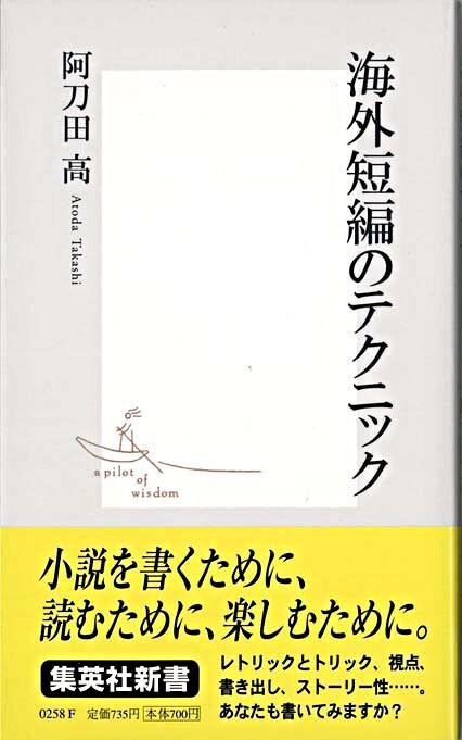 海外短編のテクニック <集英社新書>