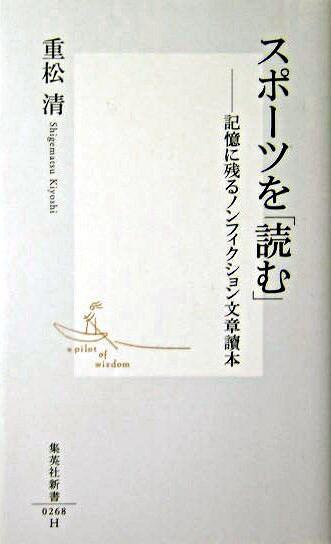 スポーツを「読む」 : 記憶に残るノンフィクション文章讀本 <集英社新書>