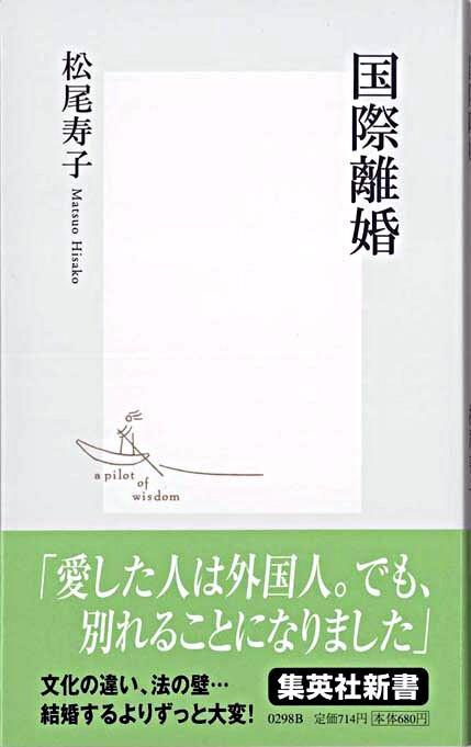 国際離婚 <集英社新書>