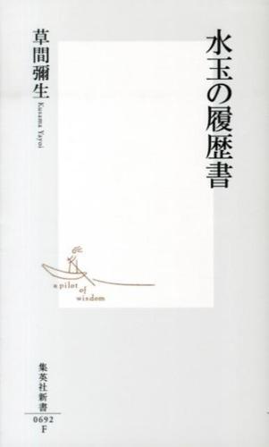 水玉の履歴書 <集英社新書 0692>
