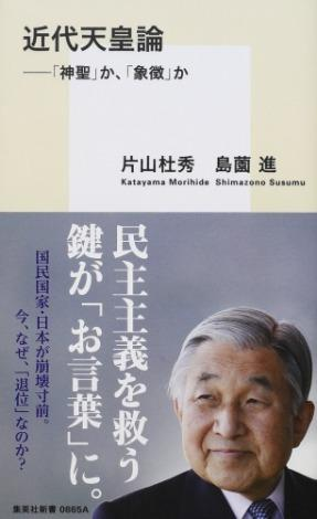 近代天皇論 <集英社新書 0865>