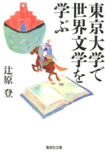 東京大学で世界文学を学ぶ <集英社文庫 つ18-3>