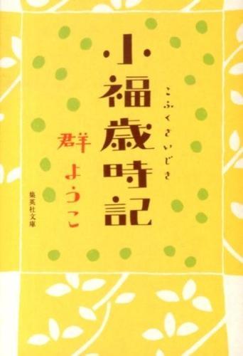 小福歳時記 <集英社文庫 む3-10>
