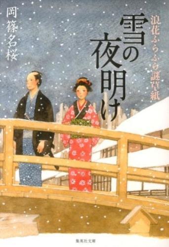 雪の夜明け <集英社文庫  浪花ふらふら謎草紙 お74-3>