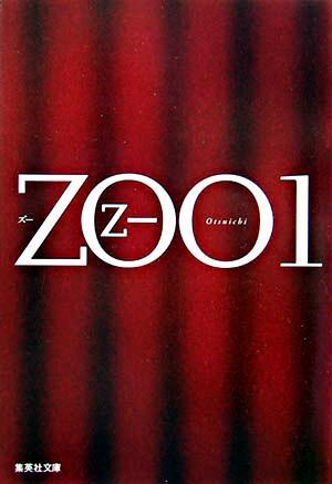 Zoo 1 <集英社文庫>