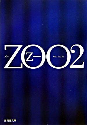 Zoo 2 <集英社文庫>