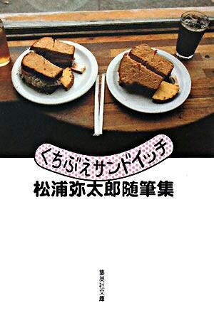 くちぶえサンドイッチ : 松浦弥太郎随筆集 <集英社文庫>