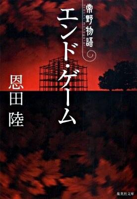 エンド・ゲーム : 常野物語 <集英社文庫 お48-6>