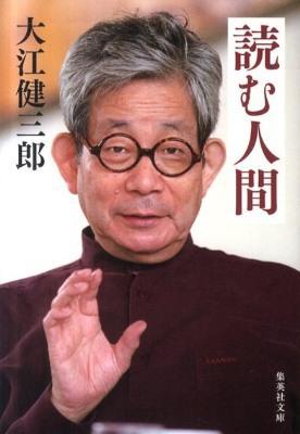 読む人間 <集英社文庫 お18-3>