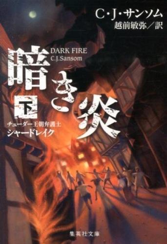 暗き炎 下 <集英社文庫 サ6-3>