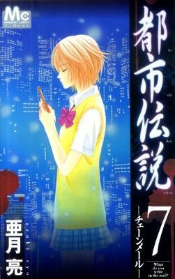 都市伝説 7 (チェーンメール) <マーガレットコミックス>