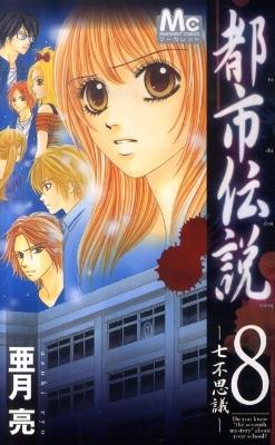 都市伝説 8 (七不思議) <マーガレットコミックス>