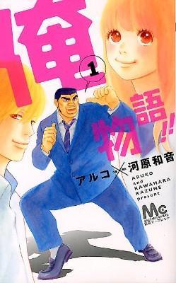 俺物語!! 1 <マーガレットコミックス>