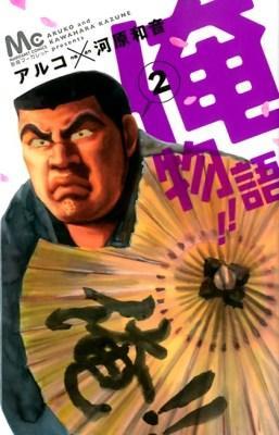 俺物語!! 2 <マーガレットコミックス>