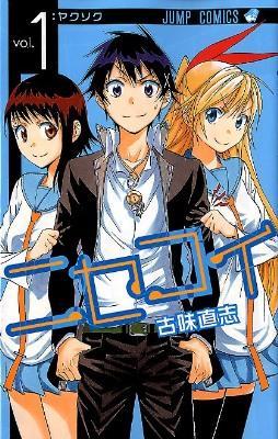 ニセコイ vol. 1 <ジャンプ・コミックス>