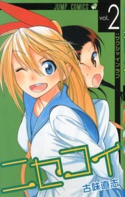 ニセコイ vol. 2 (ザクシャインラブ) <ジャンプ・コミックス>