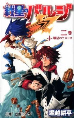 戦星のバルジ 2巻 (戦星のアストロ) <ジャンプ・コミックス>