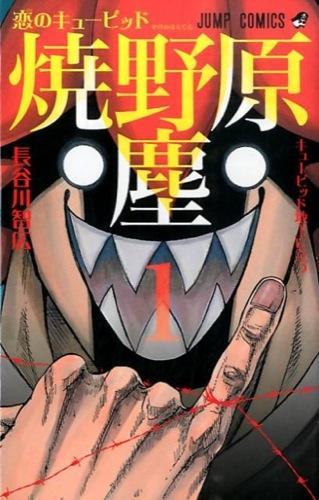 恋のキューピッド焼野原塵 1 (キューピッド地上に立つ) <ジャンプ・コミックス>