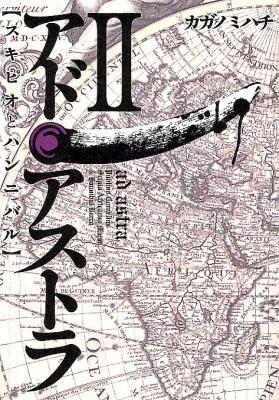 アド・アストラ : スキピオとハンニバル 2 <ヤングジャンプ・コミックス・ウルトラ>