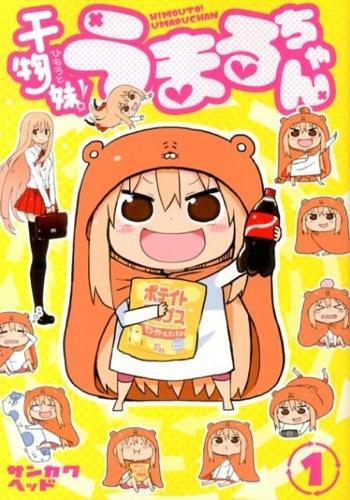 干物妹(ひもうと)!うまるちゃん 1 <ヤングジャンプ・コミックス>