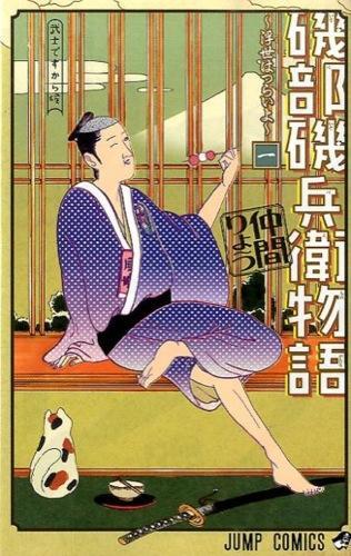 磯部磯兵衛物語 : 浮世はつらいよ 1 (武士ですから候) <ジャンプ・コミックス>