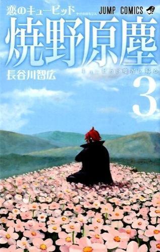 恋のキューピッド焼野原塵 3 (キューピッド魔界に帰る) <ジャンプ・コミックス>